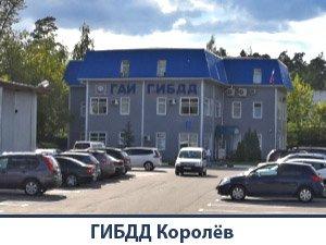 Маршрут ГИБДД Королёв