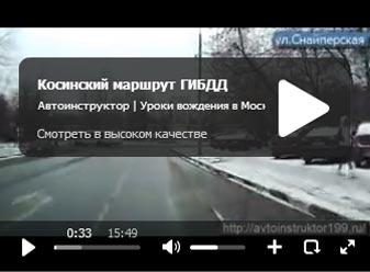 Косинский маршрут ГИБДД
