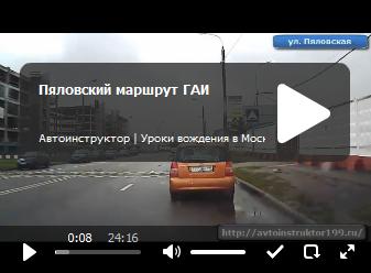 Пяловский маршрут ГАИ