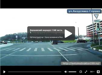 Варшавский маршрут ГАИ