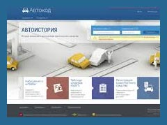 Новые услуги для автомобилистов в Интернет-сервисах