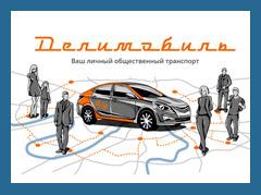 Московский «Делимобиль» наращивает силы