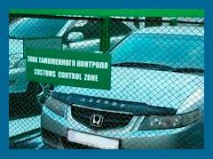 ЭРА-ГЛОНАСС как надежный кордон для импорта подержанных авто