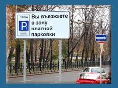 На платной парковке Москвы будут назначены «бесплатные дни»