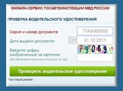 На сайте ГИБДД функционирует новый проверочный онлайн-сервис