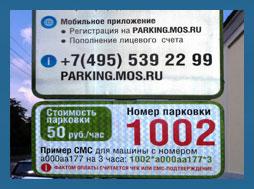Годовой абонемент на парковку в центре Москвы: цены утверждены