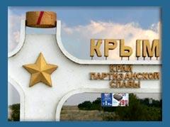 Подготовлены российские автономера для Крымского региона