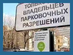 В Москве уже открыли первые парковки для резидентов