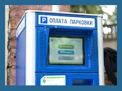 На платных парковках Москвы хотят ввести прогрессивный тариф