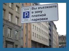 Подмосковные города могут перейти на платные паркинги