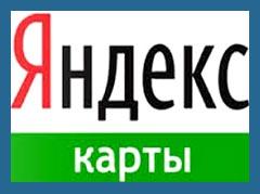 Разработчики Яндекс.Карты усовершенствовали приложение