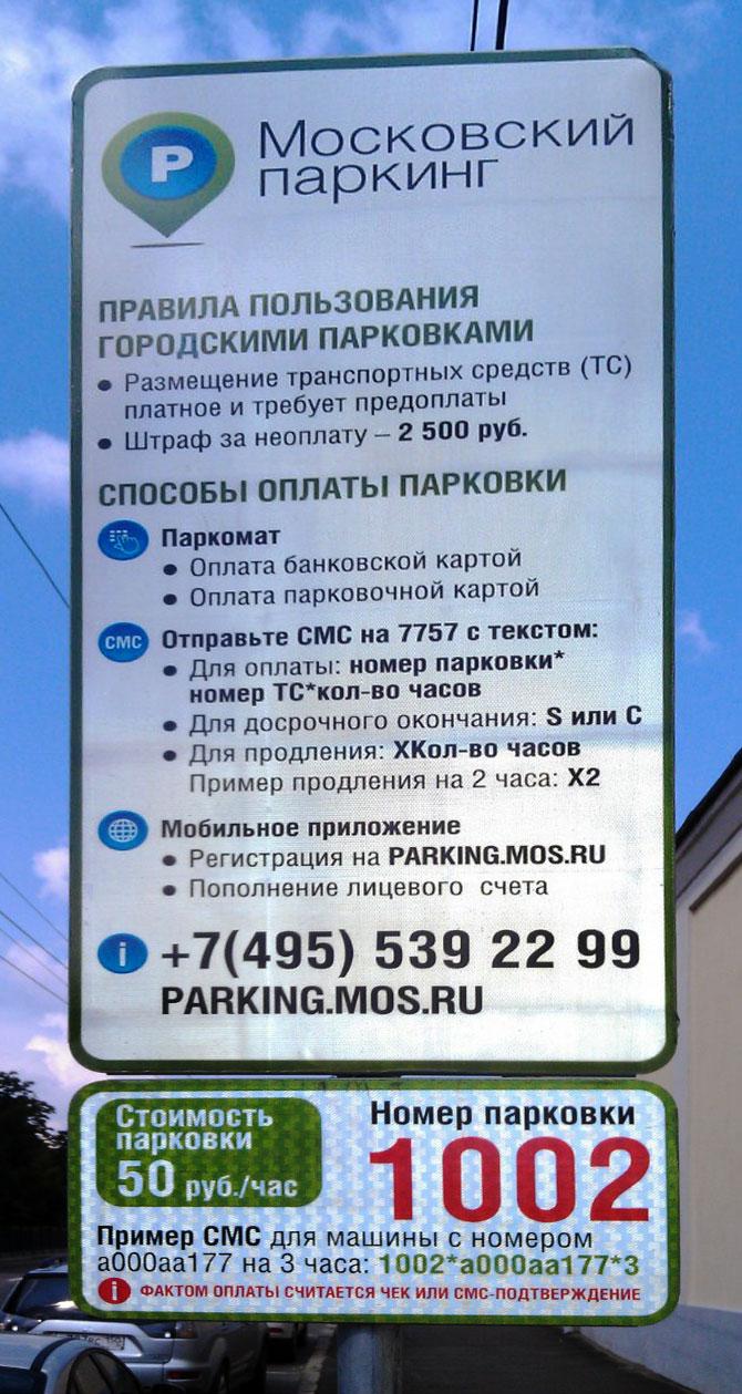 Как оплатить парковку