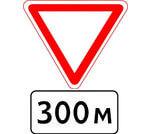 Уступите дорогу 300 метров